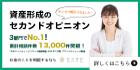 【WEB面談】不動産投資のセカンドオピニオン