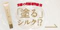 生糸の雫 シルククリーム【定期購入】